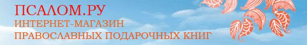 Православный интернет магазин книги - Псалом.ру