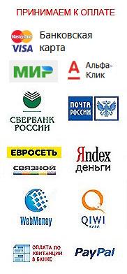Способы оплаты в православном интернет-магазине